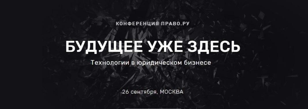 Баннер Право.ру. Будущее уже здесь