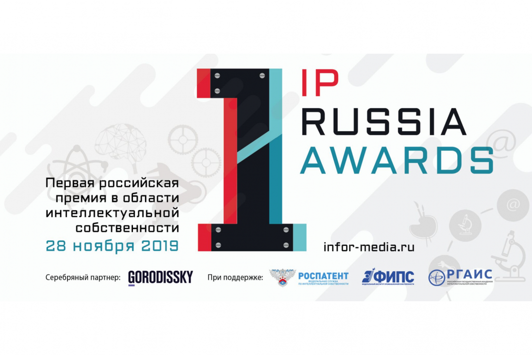 IP Russia Awards